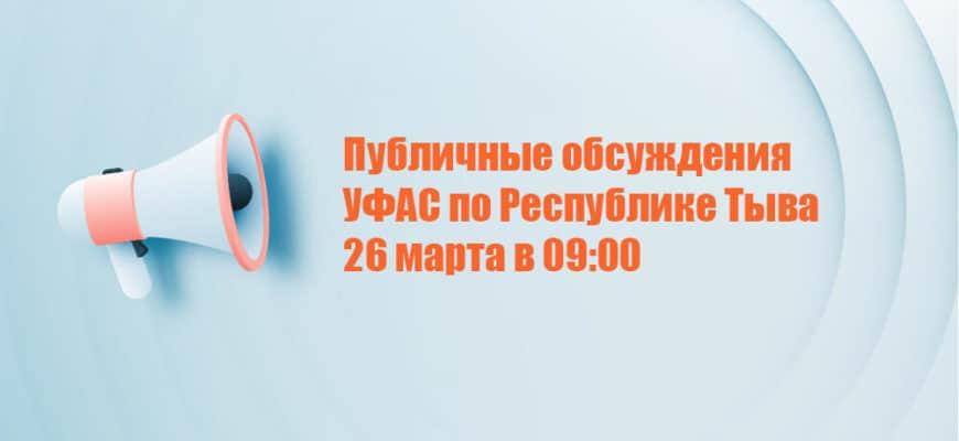 Публичные обсуждения УФАС по РТ 26 марта в 9 утра