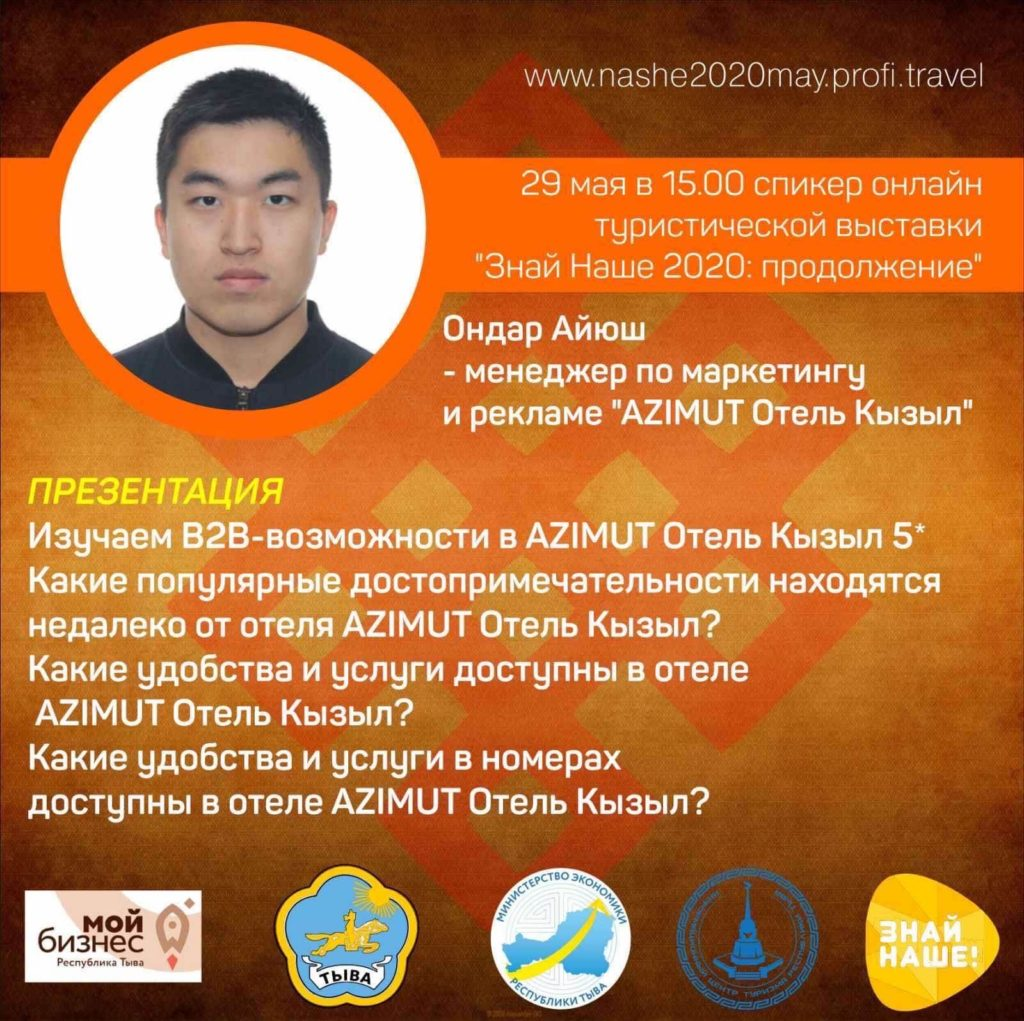 Онлайн-выставка «Знай Наше – 2020»