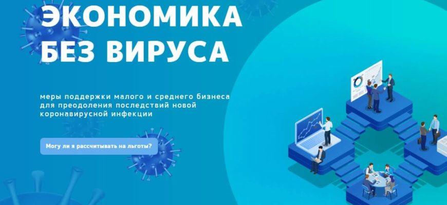 Сайт Экономика без вируса