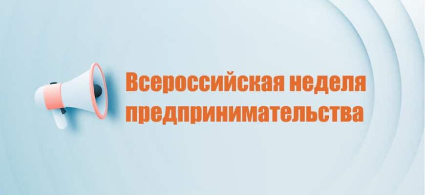 Всероссийская неделя предпринимательства 2020