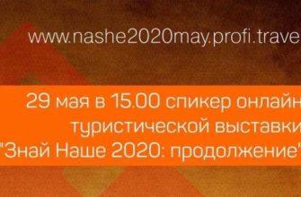 Знай наше 2020
